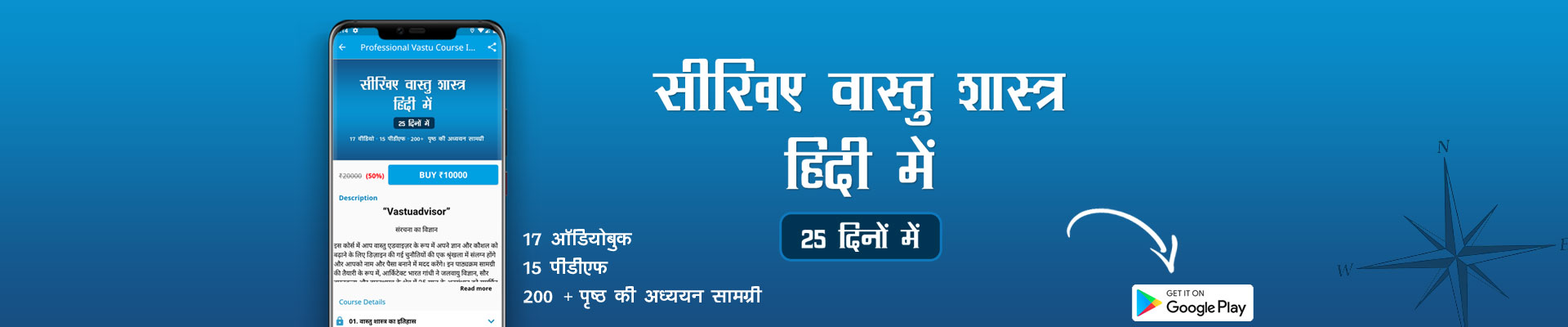 Learn Online Vastu Course in Hindi